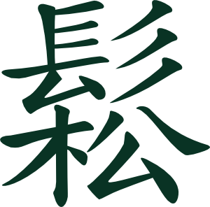chinese_characters.fw